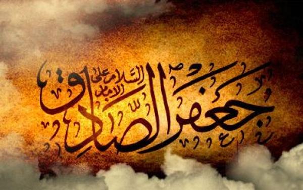 ولادة الإمام جعفر الصادق