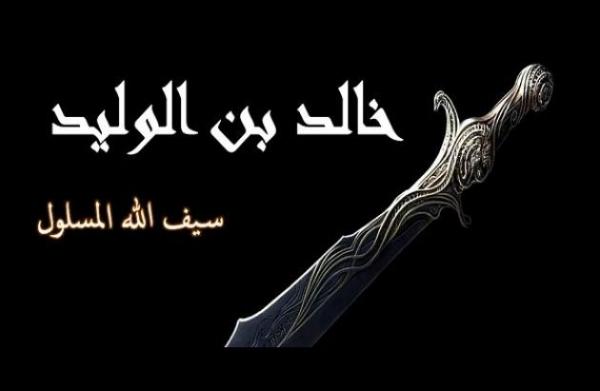 Ishrakat وفاة الصحابي الجليل خالد ابن الوليد