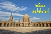 وفاة أحمد بن طولون