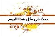 مولد الفقيه الشافعي ابن دقيق العيد