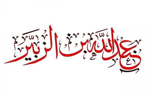 مولد الصحابي الجليل عبد الله بن الزبير