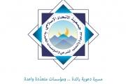 الاتحاد الإسلامي في لبنان: لا خلاص للبشرية من أزماتها إلا بالإسلام