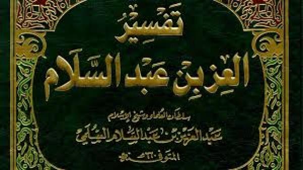 العزّ بن عبد السلام.. سلطان العلماء وقدوة الأحرار