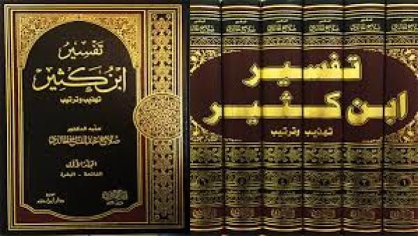 Ishrakat ابن كثير حياته وعصره وآثاره