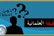 العلمانية: النسخة العربية المشوهة
