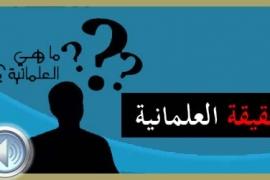 العلمانية .. بين الصهاينة والعرب