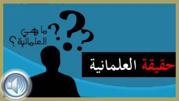 ماذا بعد العلمانية؟!