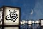 فتاوى رمضانية في مسائل طبية معاصرة