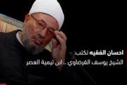 الشيخ يوسف القرضاوي .. ابن تيمية العصر