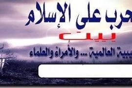 الإسلام هو مشكلتنا!!