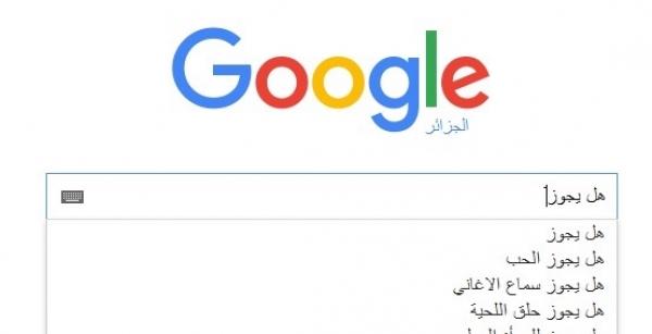 غوغل.. شيخ العصر