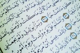عيسى المسيح عليه السلام .. في التصور الإسلامي