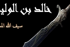 سيف الله المسلول.. خالد بن الوليد