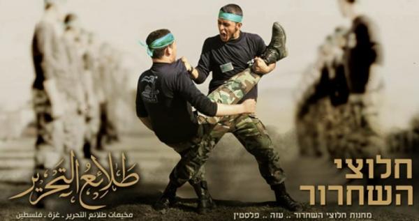 طلائع التحرير.. فتية النصر والتمكين