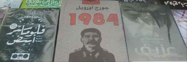 رواية 1984.. من نبوءةٍ إلى حقيقة!