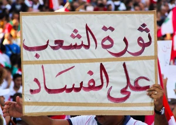 لماذا أنا مع الثورة اللبنانية؟