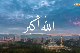 الله أكبر.....!!!
