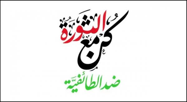 الطائفية العربية.. منتهية الصلاحية