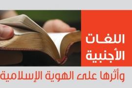 اللغات الأجنبية وأثرها على الهوية الإسلامية