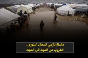 مأساة نازحي الشمال السوري.. الهروب من الموت إلى الموت