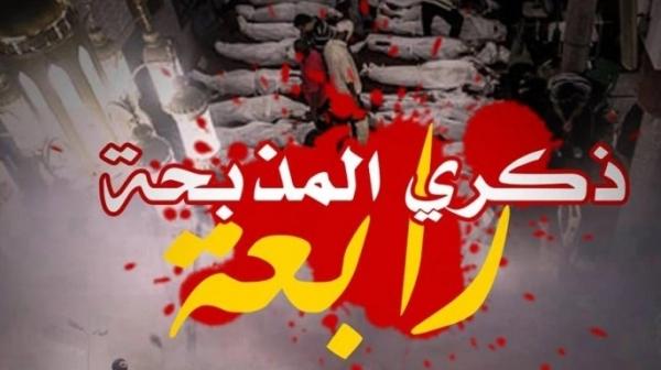 ذكرى رابعة.. والسلمية والمقاومة!