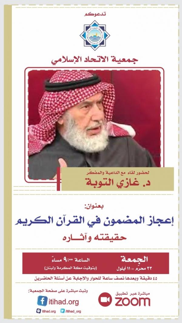إعجاز المضمون في القرآن الكريم.. حقيقته وآثاره