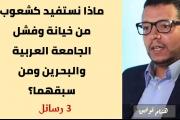 ماذا نستفيد كشعوب من خيانة وفشل الجامعة العربية والبحرين ومن سبقهما؟