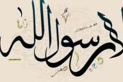 الدوافع الحقيقية وراء الإساءات إلى الإسلام والرسول محمد صلى الله عليه وسلم
