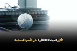 تأثير العولمة الثقافية على الأسرة المسلمة