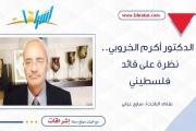 الدكتور أكرم الخروبي.. نظرة على قائد فلسطيني