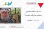 لماذا أحبّ الفلسطينيون عمر البرغوثي (أبو عاصف)؟!