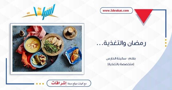 رمضان والتغذية