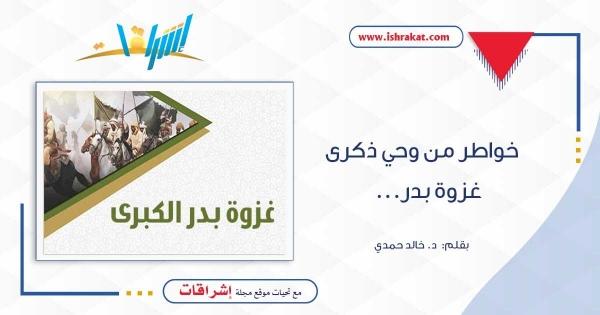 خواطر من وحي ذكرى غزوة بدر...