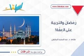 رمضان والتربية على العفة