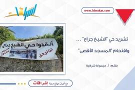 تشريد حي 'الشيخ جراح' ... واقتحام 'المسجد الأقصى'