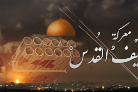 من 'القدس تنتفض' إلى 'سيف القدس'.. مشاهدات ورؤى