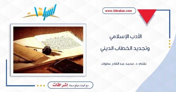 الأدب الإسلامي وتجديد الخطاب الديني