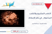 الغضب المشروع والغضب المذموم.. في نظر الإسلام