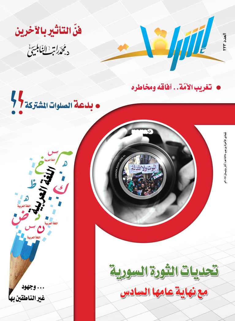 http://ishrakat.com/cms/upload/magazine/17_magazine.jpg