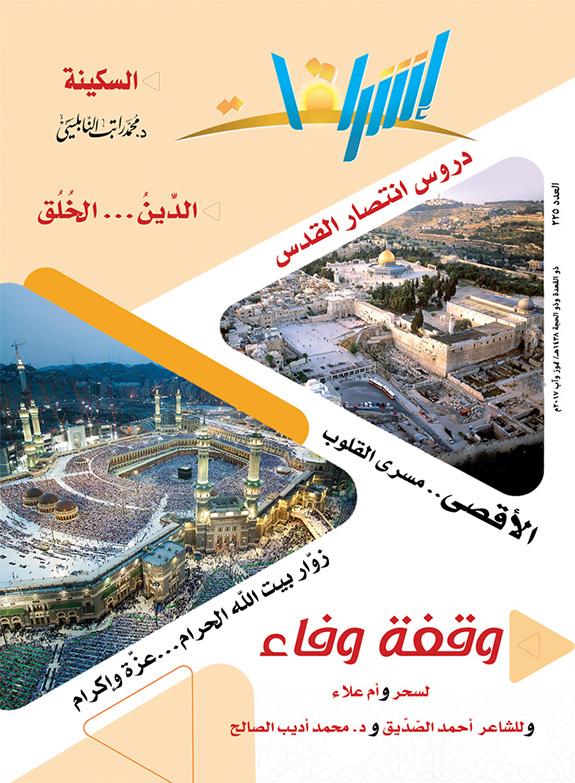 http://ishrakat.com/cms/upload/magazine/19_magazine.jpg