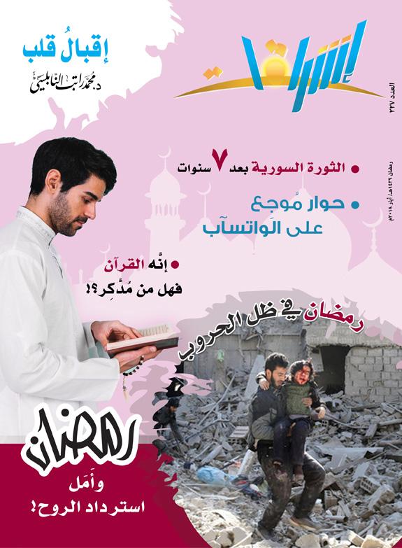 http://ishrakat.com/cms/upload/magazine/22_magazine.jpg