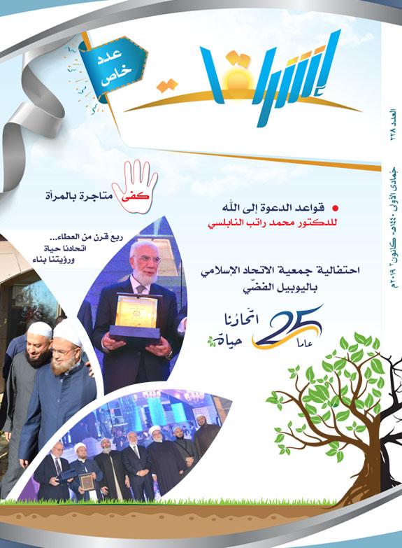 http://ishrakat.com/cms/upload/magazine/23_magazine.jpg