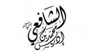 وفاة الإمام الشافعي