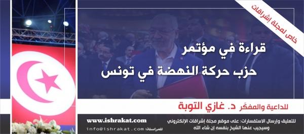 قراءة في مؤتمر 'حزب حركة النهضة' برئاسة الغنوشي