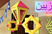 كيف تعدين منزلك لاستقبال رمضان