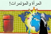 المرأة المسلمة والمؤتمرات الدولية  في حوار مع الدكتورة نهى قاطرجي