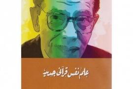 تلخيص:  كتاب علم نفس قرآني جديد  د: مصطفى محمود
