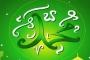 في حُب محمد صلى الله عليه وسلم