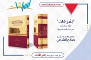 'إشراقات' تنوِّه بمشروع تقريب السُّنَّة النبويَّة للداعية العالِم الشيخ صالح الشامي