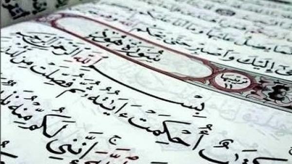 تعليم الأولاد القرآن الكريم